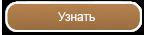 Узнать