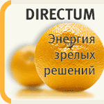 "омпани¤ ёЌ»"" представила DIRECTUM на Document Flow Day 2007"